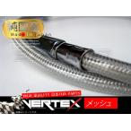 ESTRELLA エストレア ブレーキワイヤー 30cmロング メッシュアップハンドル バーテックス