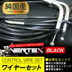 GSX400E ザリ ゴキ (CH有り) ワイヤーセット 純正長 ブラック アップハンドル バーテックス