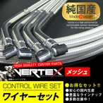 GSX400E ザリ ゴキ (CH有り) ワイヤーセット 30cmロング メッシュ アップハンドル バーテックス