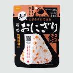 尾西食品 7008814036 尾西の携帯 おにぎり 鮭 保存食 防災用品 備蓄 登山