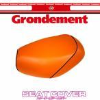 グロンドマン GH17SC140P10 グロンドマン 国産 シートカバー オレンジ/黒パイピング 張替 アドレス110 (CF11A)