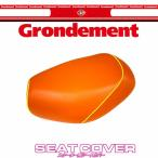 グロンドマン GR82HC140P100 グロンドマン 国産 シートカバー オレンジ/黄色パイピング 被せ ジュリオ