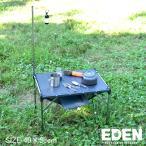キャンプ テーブル アウトドア テーブル ランタンスタンド ソロキャンプ エデン 折りたたみ 組立簡単 軽量 コンパクト ローテーブル