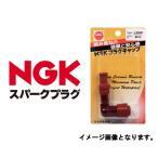 NGK LB05F-R プラグキャップ 赤 8854