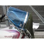 ゼットファーザー ブルー風防 青 布タレ緑セット ゼファー400 バリオス ZRX400 ジェイド ホーク2 XJR400 CB400SF インパルス イナズマ GS400