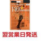 アツギタイツATSUGI 140D FP14002P  140デニール 光発熱 2足組  ブラック L-LL