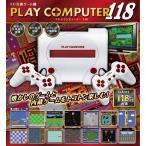 118種類のゲームを搭載! KK-00303ファミコン互換機プレイコンピューター 118種ゲーム内蔵 レトロゲーム
