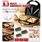 ホットサンド ドーナツ ワッフルメーカーマルチサンドメーカー  /検索:  調理器具 ホットサンドメーカー