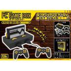 ファミコン互換機 FC GAME BOX