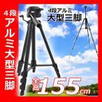 【おまけ付き】155cm大型アルミ三脚 軽量 コンパクト 運動会などのビデオカメラ撮影に♪ 三脚 ビデオカメラ  /  三脚 一眼レフ