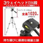 4段アルミ三脚 3ウェイヘッドEV 軽量三脚  コンパクト 三脚 ビデオカメラ カメラ
