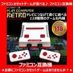 最初から118種類のゲームを搭載!プレイコンピューターレトロ/ファミコン互換機