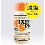 ミックスドスパイス(Mixed Spice)本格洋風味付けの素 170g 1本