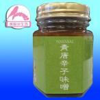 【青唐辛子 味噌 125g】国内産原料使用 ベストアメニティ