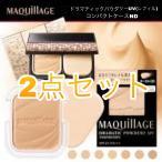 資生堂 マキアージュ ドラマティックパウダリー UV (レフィル) 9.3g&コンパクトケースND セット 送料無料