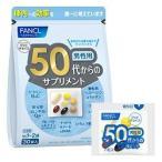 ファンケル FANCL 50代からのサプリメント 男性用 30袋(1袋中7粒)×3