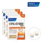 ファンケル ビタミンD1000 乳化型 約90日分(徳用3袋セット)1袋(30粒)×3