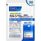ファンケル FANCL カルシウム&植物性ツイントース 約90日分