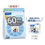 ファンケル FANCL 60代からのサプリメント 男性用 30袋(1袋中7粒)×3