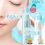 FANCL ファンケル マイルドクレンジングオイルb 120ml &ファンケル 洗顔パウダー セット