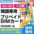 韓国 4日間 高速300MB/日 4G/3G データ通信専用 Billion Connect プリペイドSIMカード