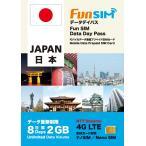 日本国内 8日間 2GB 4G/3G データ通信専用 FunSIM プリペイドSIMカード