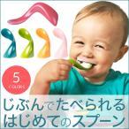ショッピング日本初 Kizingo キジンゴ 日本初上陸「自分で食べられる」はじめてのスプーン ベビースプーン ベビー食器 お食い初め 離乳食 出産祝い