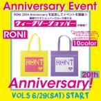 セール品対象外 ノベルティ RONIの定価商品を3,240円(税込)以上お買上げでプレゼント RONI  ロニィ ショッパー