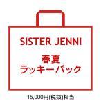 【送料無料対象外】 SISTER JENNI シスタージェニィ 当店オリジナル 春夏ラッキーパック福袋 (税込)5,400円+送料