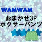 おまかせ3P-SET WAMWAM 3Pボクサーパンツ 中身は届くまでのお楽しみ♪