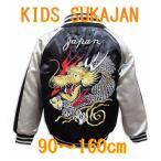 本格刺繍スカジャン ブラック / シルバー 龍 キッズ90cm〜160cm 9サイズ 子供