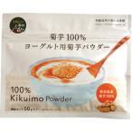 「イヌリン」で大人気!ヨーグルト用菊芋パウダー(顆粒)50gX2袋(送料込み)