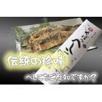 福井県名産枩田商店の「さばのへしこ」【さばを糠に漬け込んだ珍味】大きな2Lサイズを1本