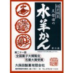 福井の冬の味覚!「水羊かん(250gX2P)」(水ようかん)(12月28日〜1月5日の配達指定はできません)
