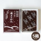 福井の冬の味覚!「水羊かん(250g)」X5箱セット(水ようかん)(12月28日�1月5日の配達指定はできません)