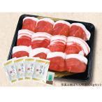 焼き肉用「ぼたん肉(猪肉)300g(スライス済)」セット(送料込)(「食べ方のしおり」付)
