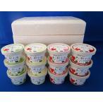 ショッピングアイスクリーム ■送料無料■サンオーネストやさしいあいすくりーむ12個セットB(アイスクリーム)