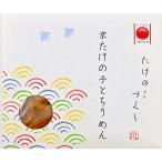 京たけのこ!「竹の子とチリメン」70g