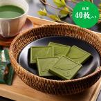 「宇治抹茶チョコレート」【濃】40枚(送料無料)
