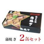「四万十うなぎ蒲焼・まるごと1本」(缶詰)2缶セット(110gX2)