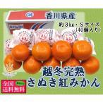 越冬完熟さぬき紅みかん(小原紅早生) 約3kg Sサイズ(約40個入) 香川県産