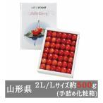 (6月中旬頃よりお届け)佐藤錦 手詰め化粧箱2L・Lサイズ 500g 山形県産