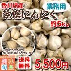 (訳あり)業務用乾燥にんにく 約5kg 香川県産