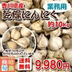(訳あり)業務用乾燥にんにく 約10kg 香川県産