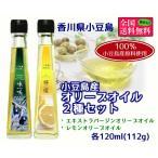 小豆島産オリーブオイル2種セット(エキストラバージンオイル・レモンオイル) 各120ml