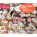 お値段重視の訳あり加工用乾燥にんにく 約10kg(サイズ混合・一片混合) 香川県産