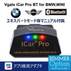 BMW,MINIコーディング用アダプタ iCarPro for BimmerCode