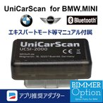 BMW,MINIコーディング用アダプタ UniCarScan for BimmerCode