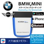 BMW,MINIコーディング用アダプタ vLinkerBM+ for BimmerCode