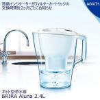 ショッピングポット BRITA ブリタ ポット型浄水器 アルーナ 2.4L カートリッジ1個付き マクストラカートリッジ専用